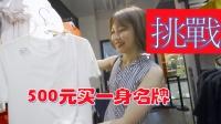广州万国奥特莱斯挑战500元买下全身装备