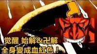 【死神bleach】更木劍八! 觉醒 始解&卍解! 全身變成血紅色!