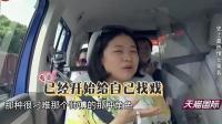 极限挑战: 黄磊开出租女粉丝激动到无语伦次, 直言想抽自己