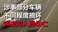 惨烈! 东莞三车高速逆行飙车撞翻货车 事故后肇事司机高速大逃亡
