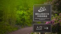 中翔体育赛道宣传片