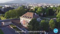 日内瓦酒店管理学院: 极致来源于热爱