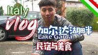 [旅行vlog]加尔达湖畔的民宿和美食--ciao意呆利