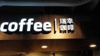瑞幸咖啡体验:有啥底气敢直接叫板星巴克?