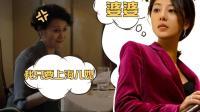 《上海女子图鉴》 傅文佩终于开门了?变身上海婆婆太难搞!