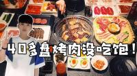 升级版日式自助烤肉, 40盘都不够