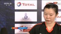 2018羽毛球尤伯杯中国止步四强: 李雪芮迅速丢掉决胜局赛后接受采访