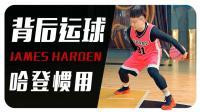 91篮球教学 123 哈登库里惯用多线路背后过人技巧
