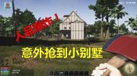 亚当熊 荒岛求生02: 人品大爆发, 意外收获一幢小别墅!