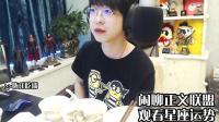 嗨氏吃播: 闲聊正义联盟观看星座运势