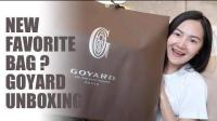 【Alma哟】Unboxing In Paris 新包开箱❤️Goyard Saigon bag