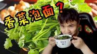 【VLOG】香菜恐惧者慎入! 奇葩泡面之香菜方便面试吃!