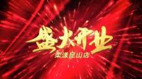 柔漾品牌昆山店盛大开业