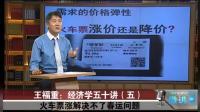 王福重经济学第五讲: 供求原理