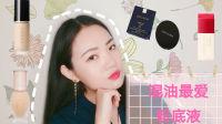 【底妆大起底】混油博主夏季最爱五款粉底-annita