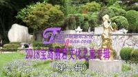 上海邓丽君歌友会2018宝岛丽君文化之旅专辑(第一辑)