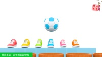 新美国英语启蒙 漂亮的彩虹球鞋踢足球进彩虹杯 家中的美国学校