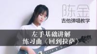 乐道木吉他教学 第二课 左手基础讲解 练习曲《回到拉萨》