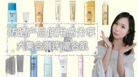防晒产品使用感分享|大集合测评|混合肌|Sunscreen Reviews