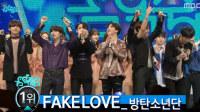 「180526」BTS(防弹少年团) - Fake Love·一位获奖 MBC音乐中心