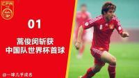 """【一球】FIFA18 经理生涯-中国青训 #01 """"蒿俊闵斩获中国队世界杯首球"""""""