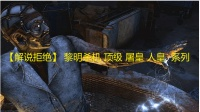 【解说拒绝黎明杀机】1233章 人皮之怒