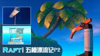 【五歌X橙子】★Raft★五橙漂流记P2——老司机开船不用桨全靠浪~~