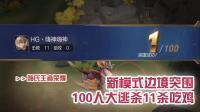 嗨氏王者荣耀: 新模式边境突围100人大逃杀11杀吃鸡
