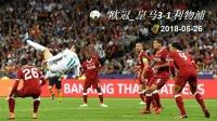 欧冠_皇马3-1利物浦 豪取三连冠(2018-05-26)