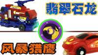 爆裂飞车PK赛 翡翠石龙VS风暴猎鹰 机甲神兽爆裂变形机器人变形金刚