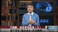 王福重经济学第七讲: 利润