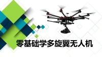 零基础学多旋翼无人机03 安装凤凰模拟器