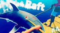 【XY小源&Z小驴】Raft 木筏 第4期 鲨鱼肉