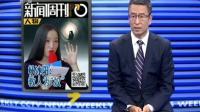 """央视揭批""""情感教主""""Ayawawa: 教女人为""""奴"""", 唯利是图"""