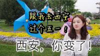 五一vlog☞网红西安?| 小贺把我气哭了!| 去汉中参加婚礼,人在囧途啊!!!