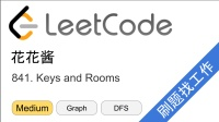 花花酱 LeetCode 841. Keys and Rooms EP190