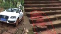 越野车攀爬损坏古寺石梯 两男子遭警方逮捕