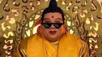 为什么漂亮的女生都没有男朋友? 佛祖的回答太有道理了!
