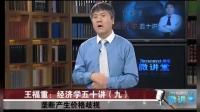 王福重经济学第九讲: 垄断