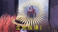 第五人格: 被小丑绑上气球本以为要升天, 最后一刻他成佛了!