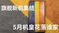 【壹周数码汇】旗舰新机集结, 5月机皇花落谁家
