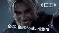 【安猫】《仁王》全CG, 全BOSS战! 全剧情流程解说! 落命武士之魂的信仰! (上)