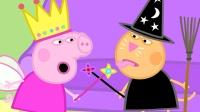 小猪佩奇 10分钟合集 | 小猪佩奇和他的朋友们 - 2 | 儿童动画
