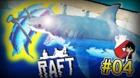 【矿蛙】RAFT木筏#04丨引诱可爱的鲨鱼保姆!