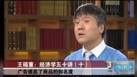 王福重经济学第十讲: 垄断竞争