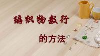 【金针纺】手工棒针编织课堂—编织物数行的方法