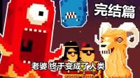 【XY小源】怪物老婆养成记 第8期 DIY变异怪物 完结篇