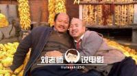 刘老师爆笑解说经典神剧《乡村爱情1》