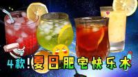4款夏日自制饮料的做法: 冻柠茶+甜橙养乐多+西瓜汽水+咸柠七