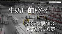 科尔摩根NDC客户案例: AGV在Arla自动化牛奶生产车间的使用
